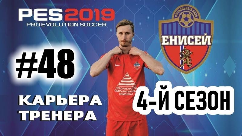 Прохождение PES 2019 [карьера] 48