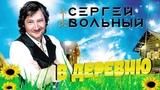 Сергей Вольный - В деревню