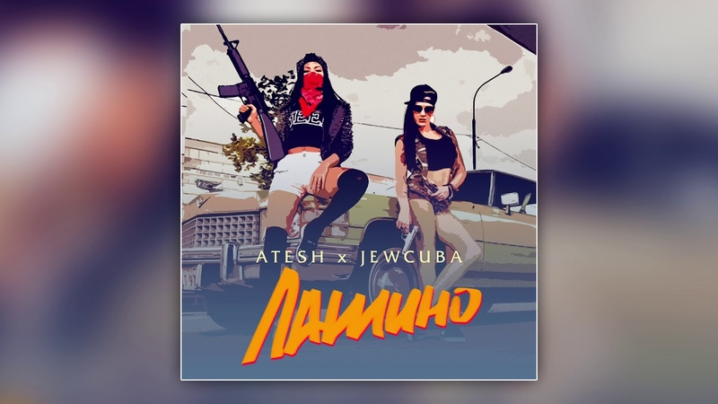 Премьера трека - Atesh Jewcuba – Латино | NEW 2018