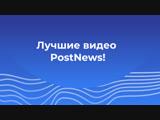 Лучшие видео PostNews