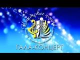 Ишимские имена 2018 | ГАЛА-КОНЦЕРТ