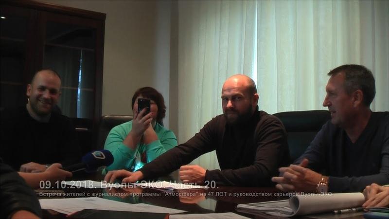 Вуолы-ЭКО. Часть 20. Встреча жителей с журналистом 47 ЛОТ и руководством Вуолы-ЭКО