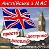 Весело і ефективно вчимо англійську за МАС