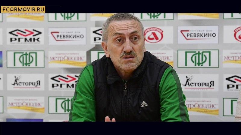 Муслим Далиев после матча ФК Армавир ФК Ангушт 1 0