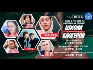 Видео-приглашение НИколая Соболева в Школу Блогеров