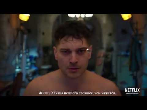 Долгожданный трейлер Защитник / The Protector с русскими субтитрами