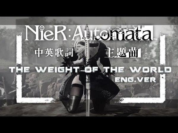 【尼爾 自動人型】英文主題曲 - Weight of the World (MV中英歌詞, 有雷)