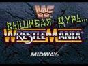 Игры детства - WWF Wrestlemania Arcade Sega