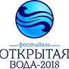 """ФЕСТИВАЛЬ """"ОТКРЫТАЯ ВОДА"""""""