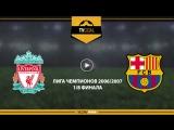 Ливерпуль - Барселона. Повтор матча ЛЧ 2007