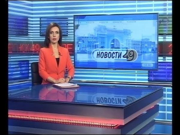 Новости Новосибирска на канале НСК 49 Эфир 11.07.18 » Freewka.com - Смотреть онлайн в хорощем качестве