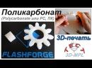 3D ПЕЧАТЬ 3d печать поликарбонатом Polycarbonate или PC ПК ТЕСТ