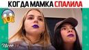 Новые вайны инстаграм 2018 Рахим Абрамов Ника Вайпер Роман Каграманов Настя Гонцул 5