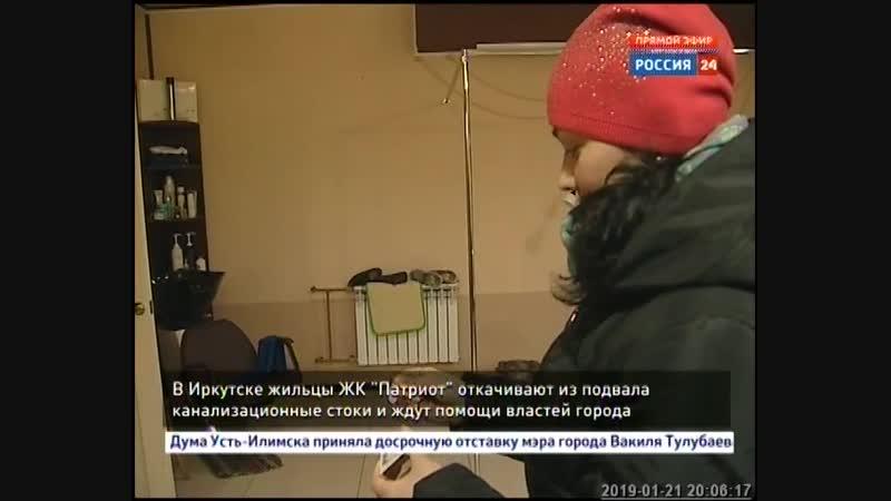 Каждые несколько часов машины откачивают нечистоты в ЖК «Патриот» в Иркутске