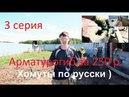 Арматурогиб за час за 250 рублей! Строительство дома от А до Я своими руками 3 серия