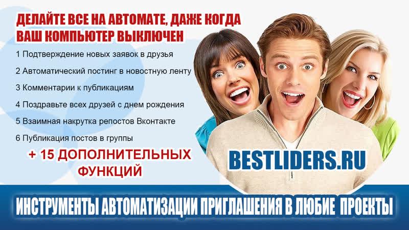Автоматизация ВКонтакте - Настройка инструмента TopNews V2 ( Сервис Бест - Лидер