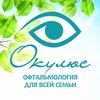 Глазная клиника Окулюс