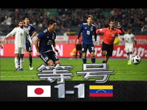 Japon VS Venezuela 1-1 Resumen Goles 日本対ベネズエラ