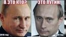 Подтвержено окончательно Путин убит. Подмена. Царь не настоящий Предположения