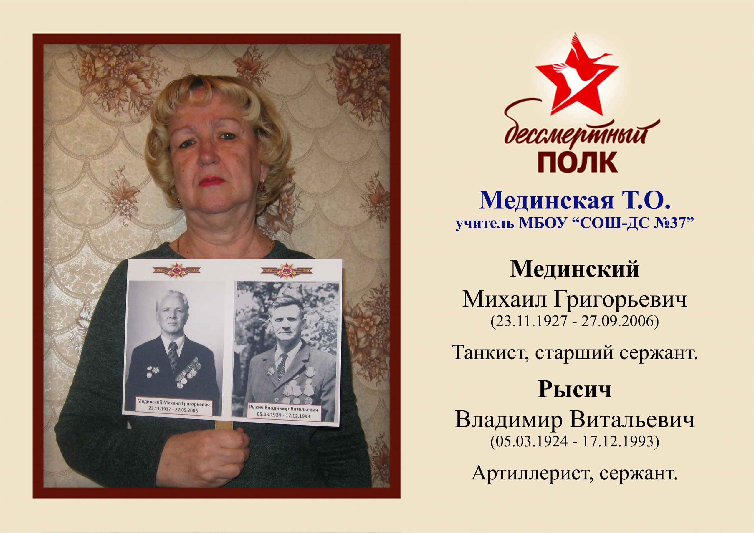 Мединская Татьяна