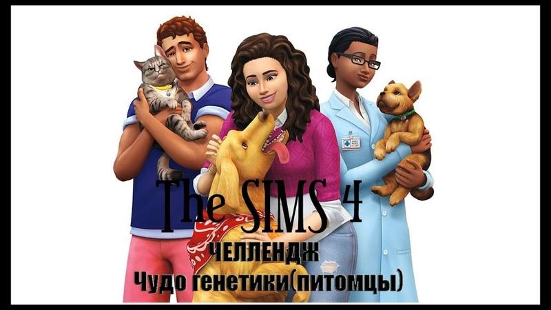 The SIMS 4 ЧЕЛЛЕНДЖ Чудо генетики питомцы 2