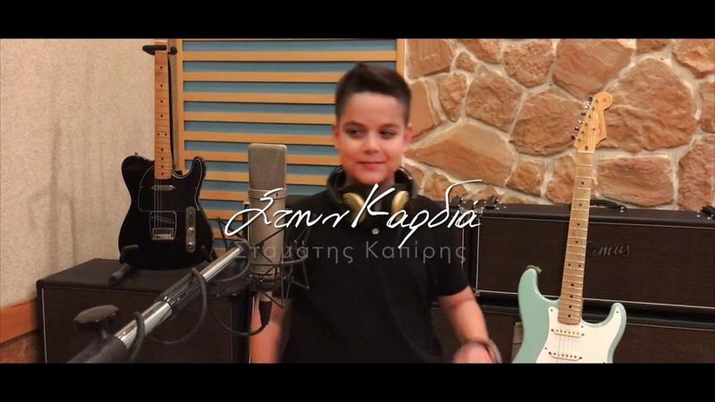 Θέμης Αδαμαντίδης - Στην Καρδιά (Cover by Stamatis Kapiris)