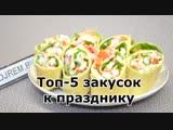 ТОП-5 закусок на праздничный стол