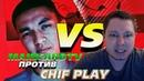ПРОИГРАВШИЙ УДАЛЯЕТ КАНАЛ? MAINCARDTV против CHIF PLAY в UFC 3