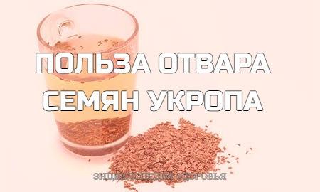 ΠОЛЬЗА ОТΒАРА СΕΜЯΗ УΚРОΠА