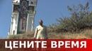 Цените время Священник Игорь Сильченков