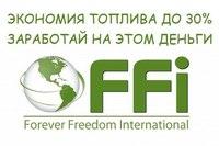 Заработок в интернете ffi