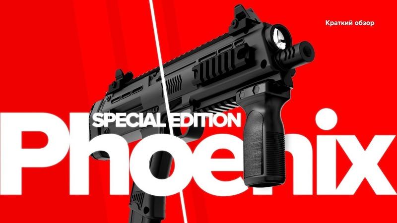 Пистолет-пулемет «Феникс» для лазертага