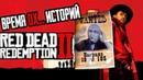 Время Ох...Историй №1 - Red Dead Redemption 2