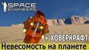 Space Engineers Компенсатор гравитации и ховеркрафт