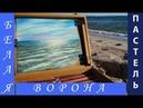 Как НАРИСОВАТЬ МОРЕ СУХОЙ ПАСТЕЛЬЮ Пастельные карандаши Пленэр на природе Крымские каникулы
