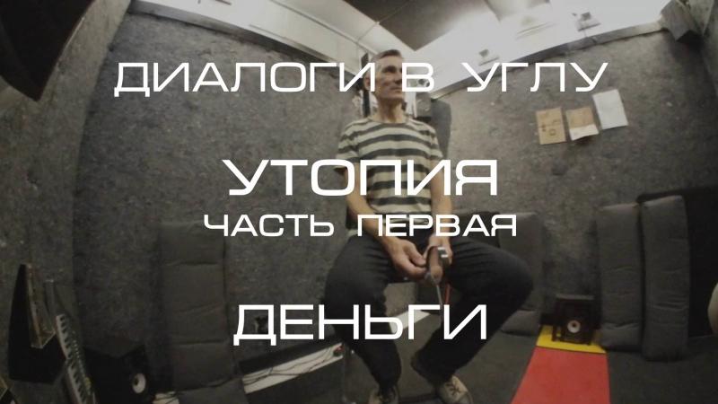 ДИАЛОГИ в УГЛУ. Футуризм_Часть 1