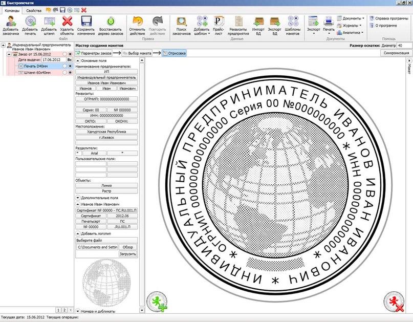 программа для создания печати онлайн - фото 5