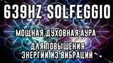 639Hz Solfeggio