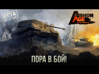 Armor Age: Tank Wars - Android Beta