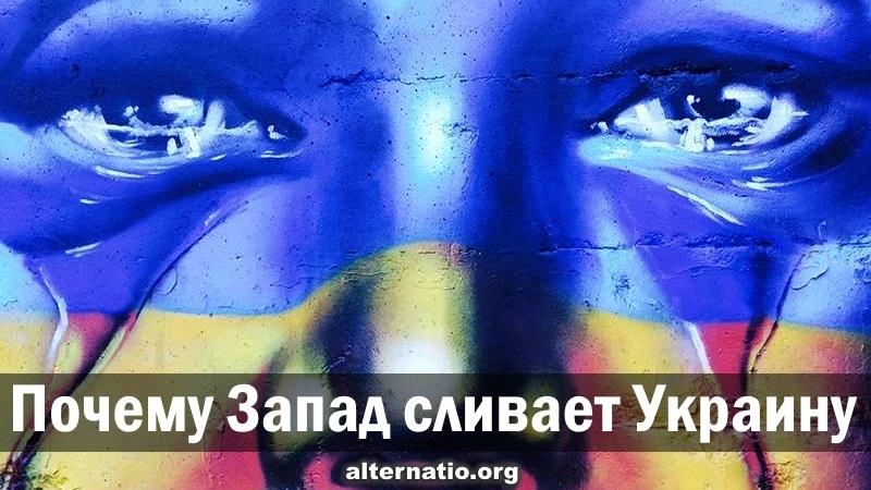 Андрей Ваджра. Почему Запад сливает Украину 15.07.2018. (№ 35)