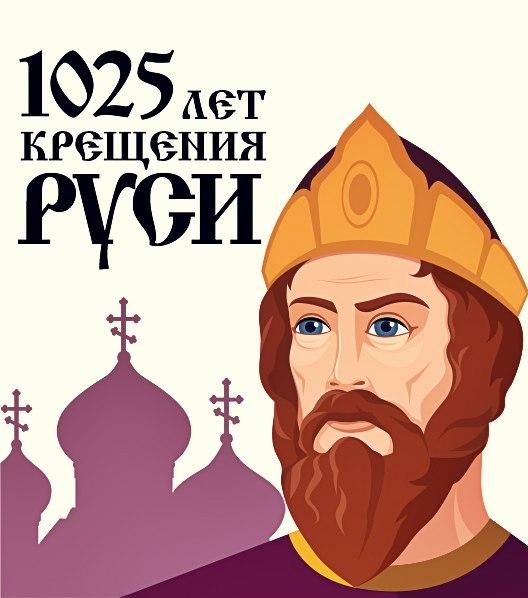 HARjLIRZSmU Поддержи христианство в Интернете! Аватарки к юбилею Крещения Руси!