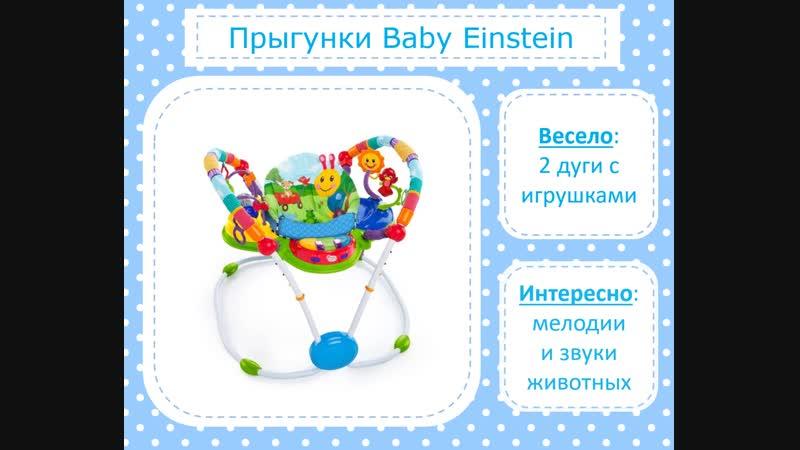 Прыгунки BABY EINSTEIN
