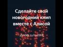 Алиса и Автопоэт feat Музыкальная нейросеть