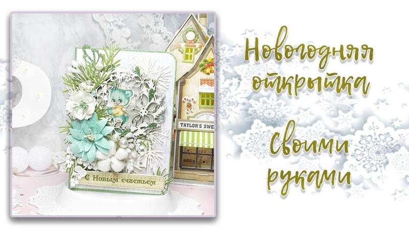 Скрапбукинг/Мастер-класс: НЕЖНАЯ Новогодняя Открытка Своими руками / New Year card