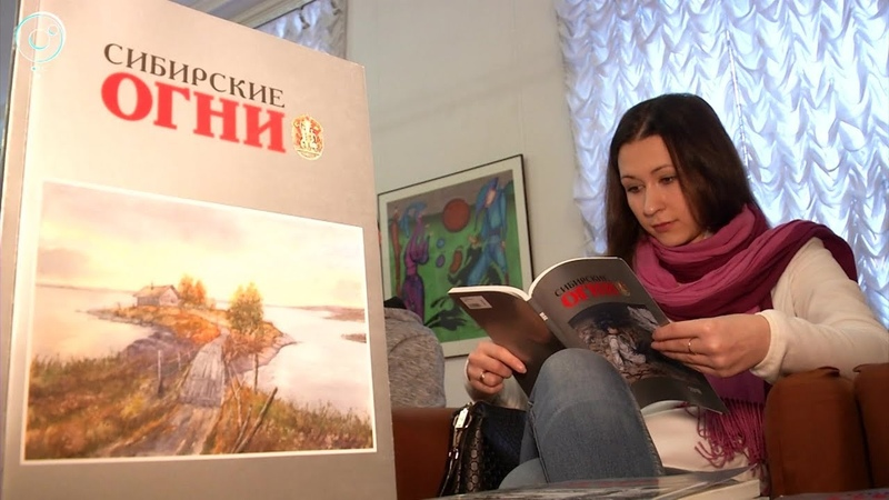 Сибирские огни выбрали лучших авторов 2018 года