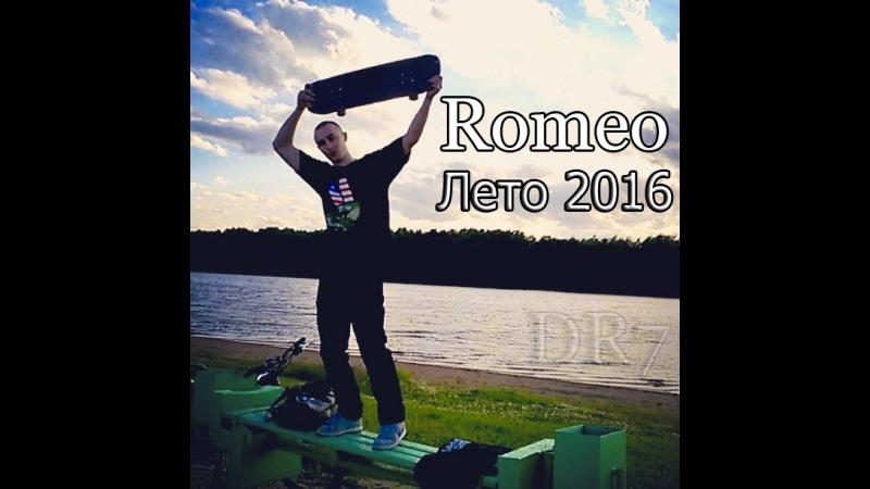 Dmitriy Romeo - Лето 2016. Дневник Диджея. Стантрайдинг Skateboarding. DR7