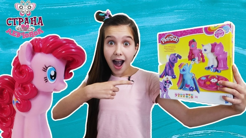 Страна девчонок • Май Литл Пони: Пинки Пай заколдовали!