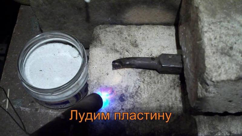 Пайка резца бензиновой горелкой.