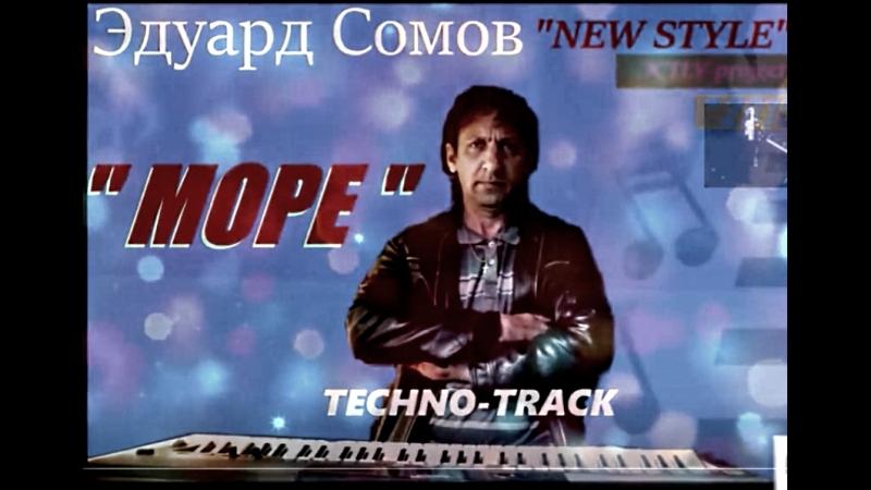✅ Эдуард Сомов-NEW STYLE-МОРЕ (trackmix)-музыка Эдуард Сомов ©ESTLV-Pro