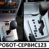 Замена робота на автомат и CVT на АКПП